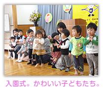 入園式 かわいい子どもたち
