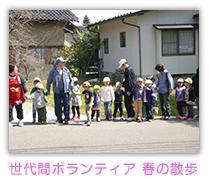 世代間ボランティア 春の散歩