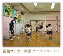 星組サッカー教室 ナイスシュート!