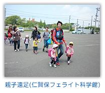 親子遠足(仁賀保フェライト科学館)